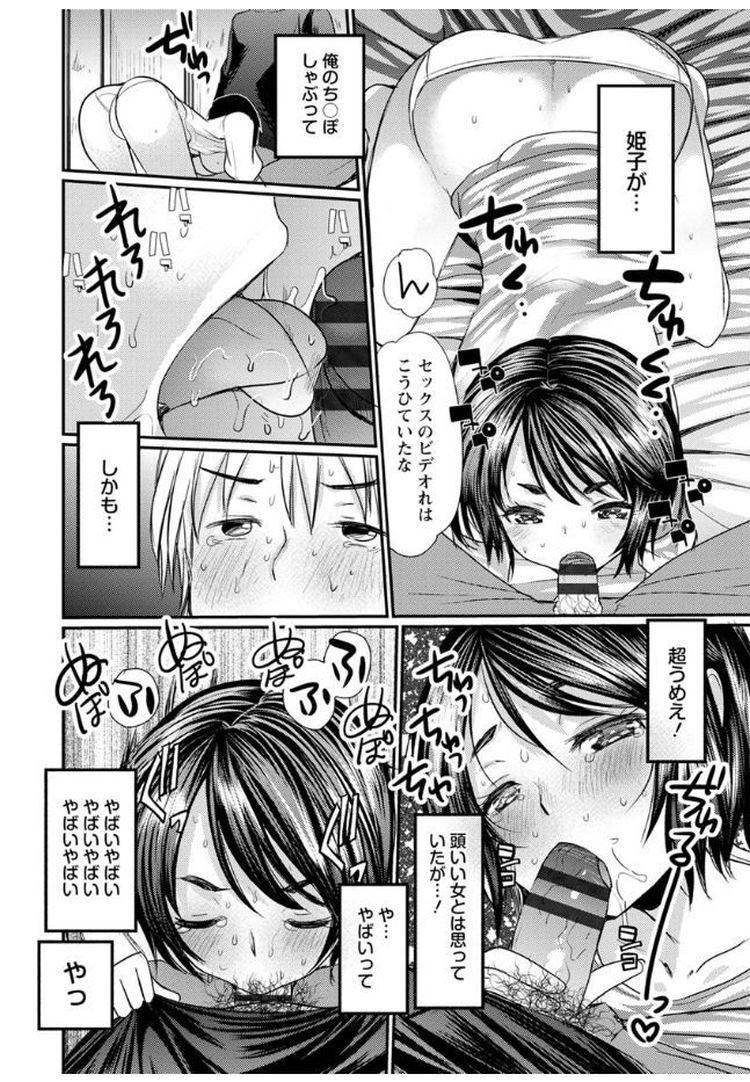 純情乙女は勉強がしたい_00008