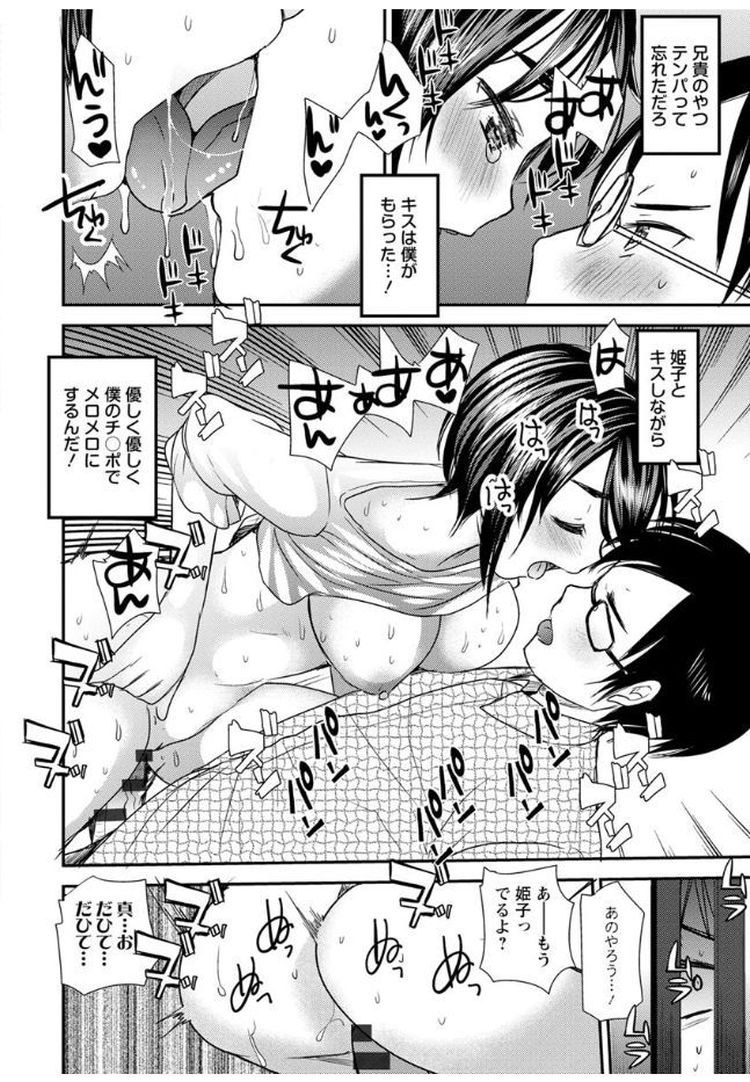 純情乙女は勉強がしたい_00016