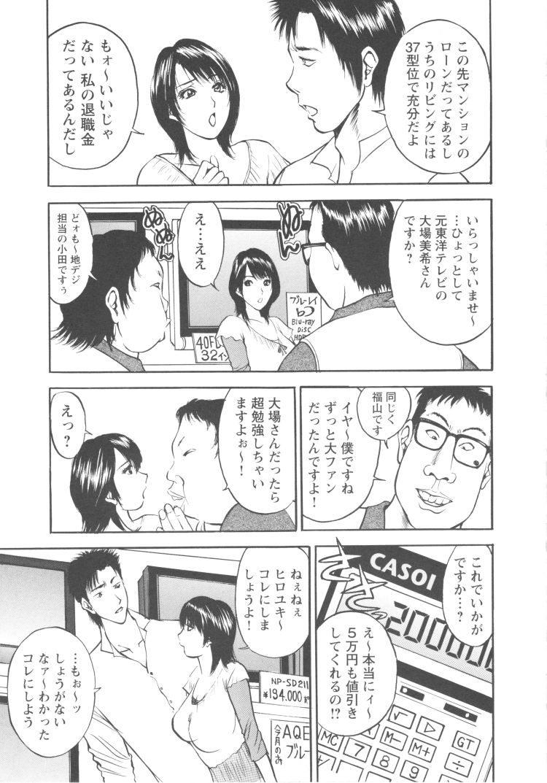 痴情の波_00003