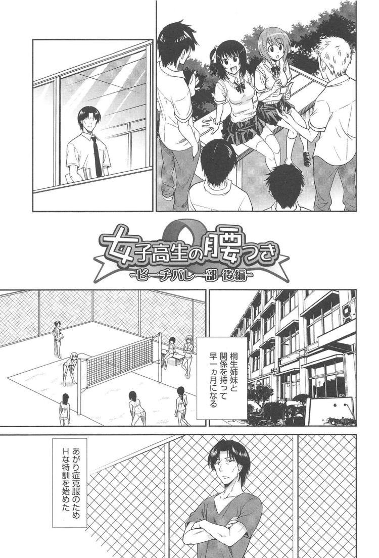 女子高生の腰つき~バーチバレー部編3_00001