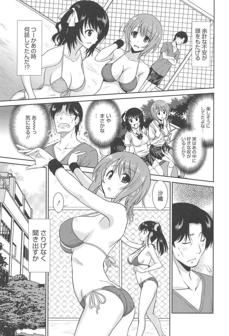 女子高生の腰つき~バーチバレー部編3_00003