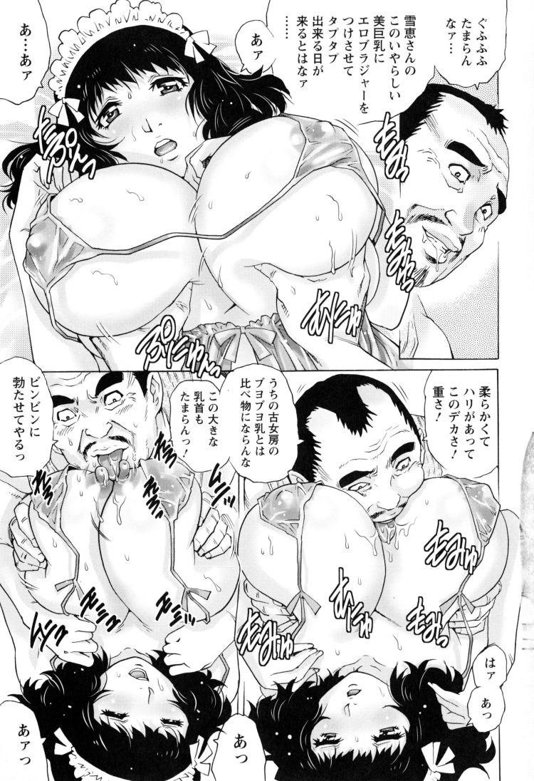 ご奉仕淫乳妻_00005