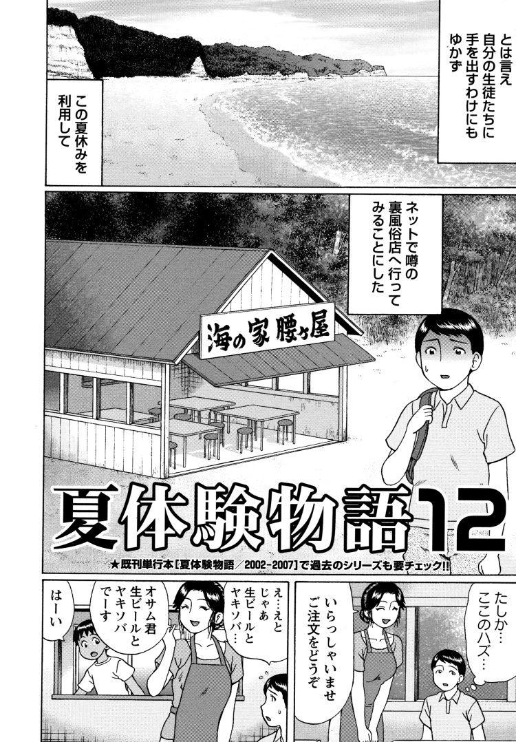 夏体験物語12_00002