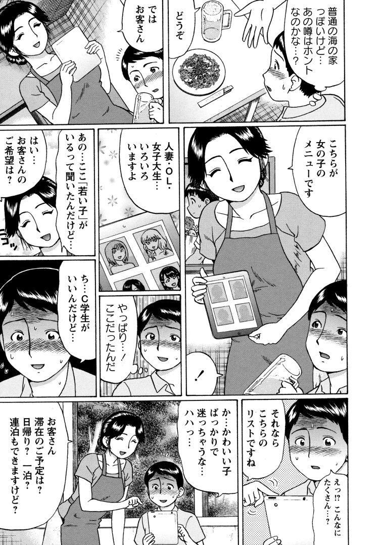 夏体験物語12_00003