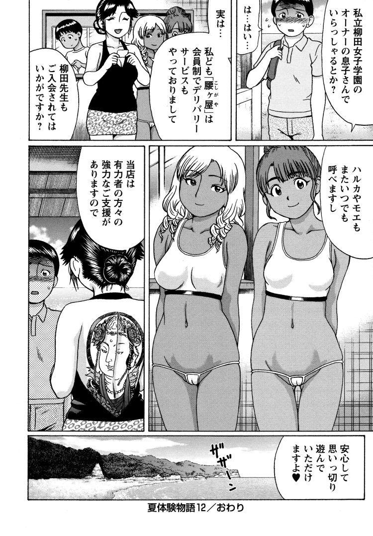 夏体験物語12_00023