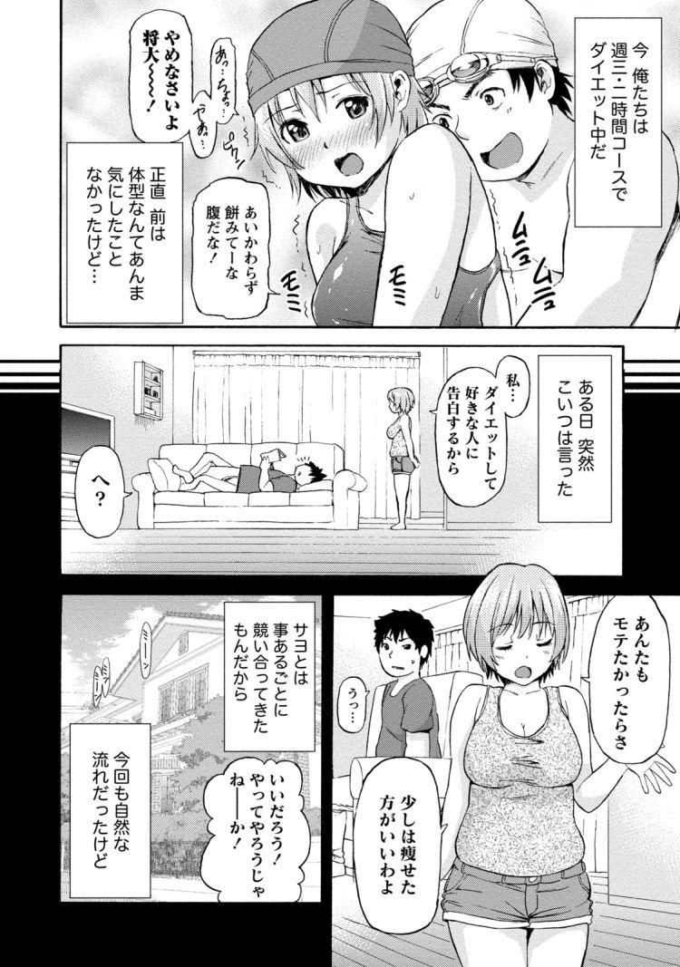 脱ぽちゃ宣言_00004