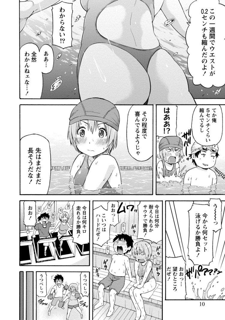 脱ぽちゃ宣言_00006