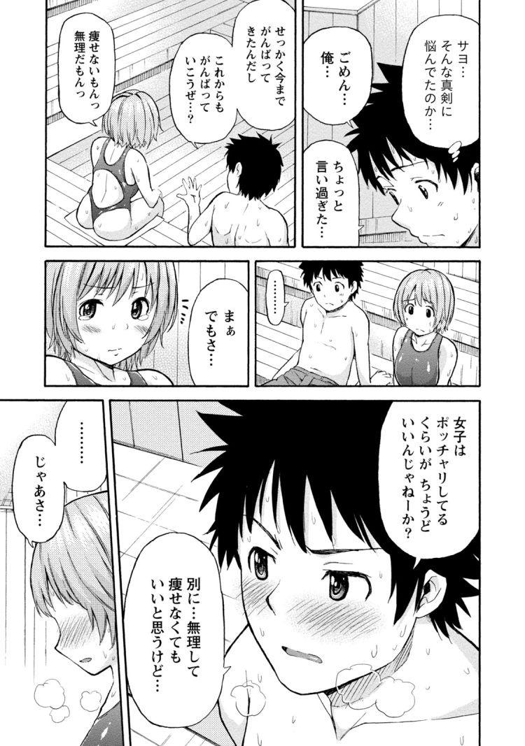 脱ぽちゃ宣言_00009