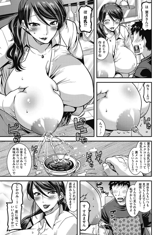 人妻カフェのご奉仕裏メニュー_00003