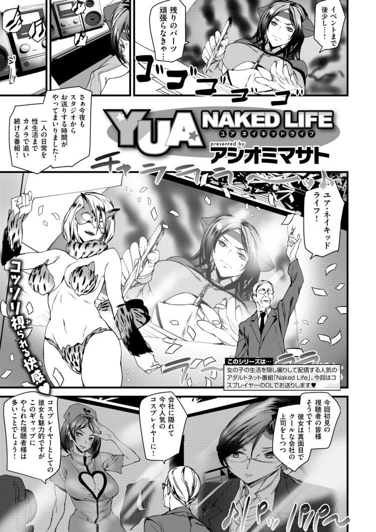 yuanakedlife_00003