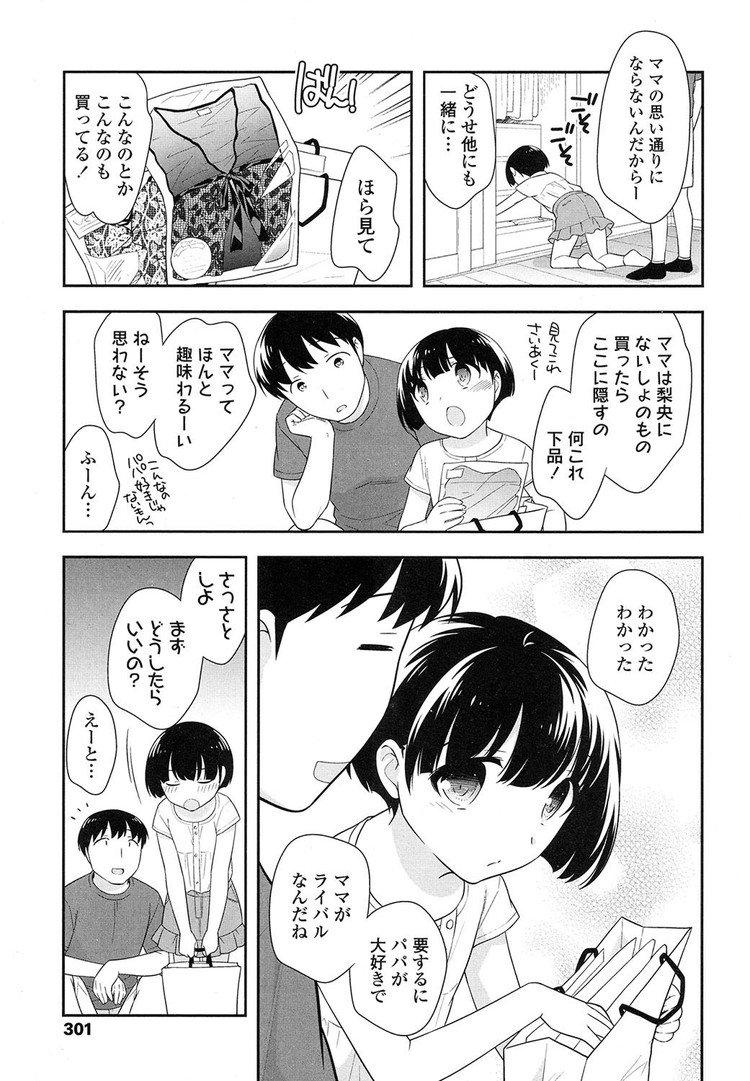 ぱぱとままの寝室_00003