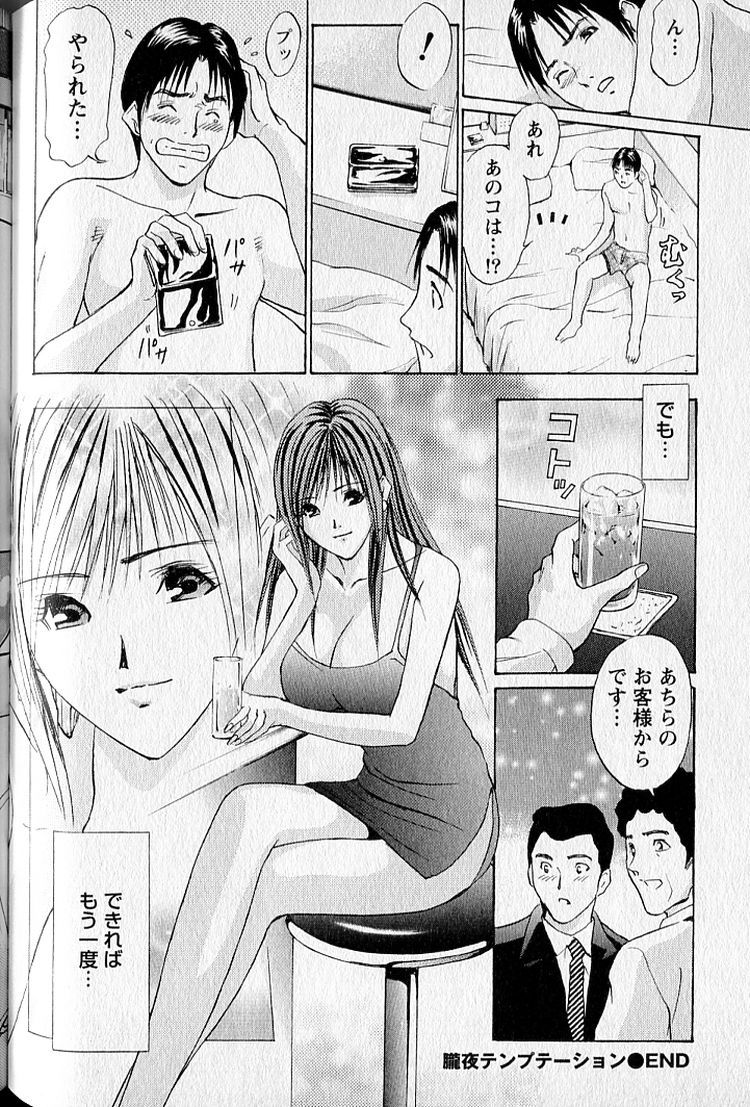 朧夜テンプテーション_00020
