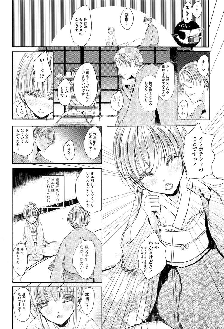 春の夢_00006