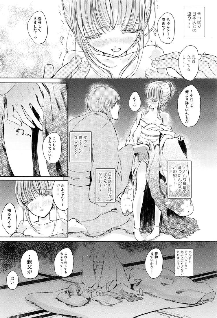 春の夢_00009