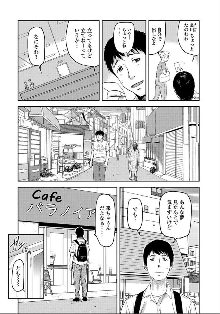 人妻喫茶1_00005
