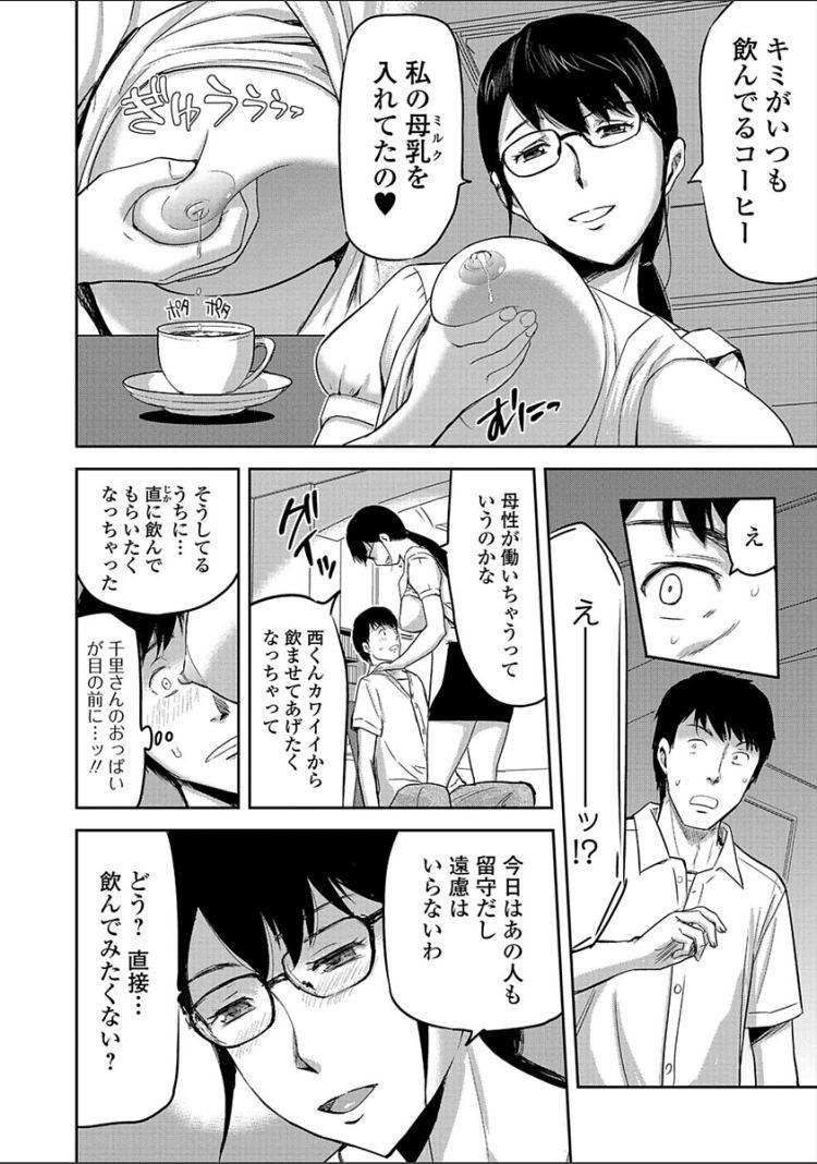 人妻喫茶1_00012