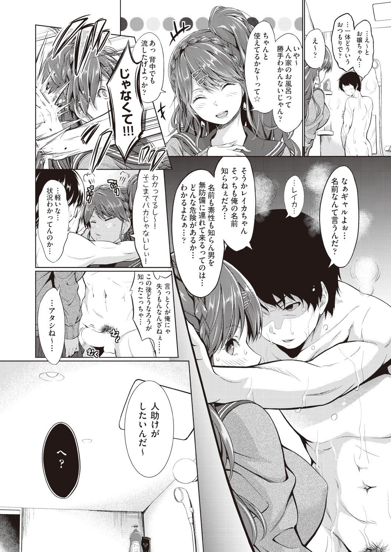 ゴミ男とギャルの色イロ事情緒_00004