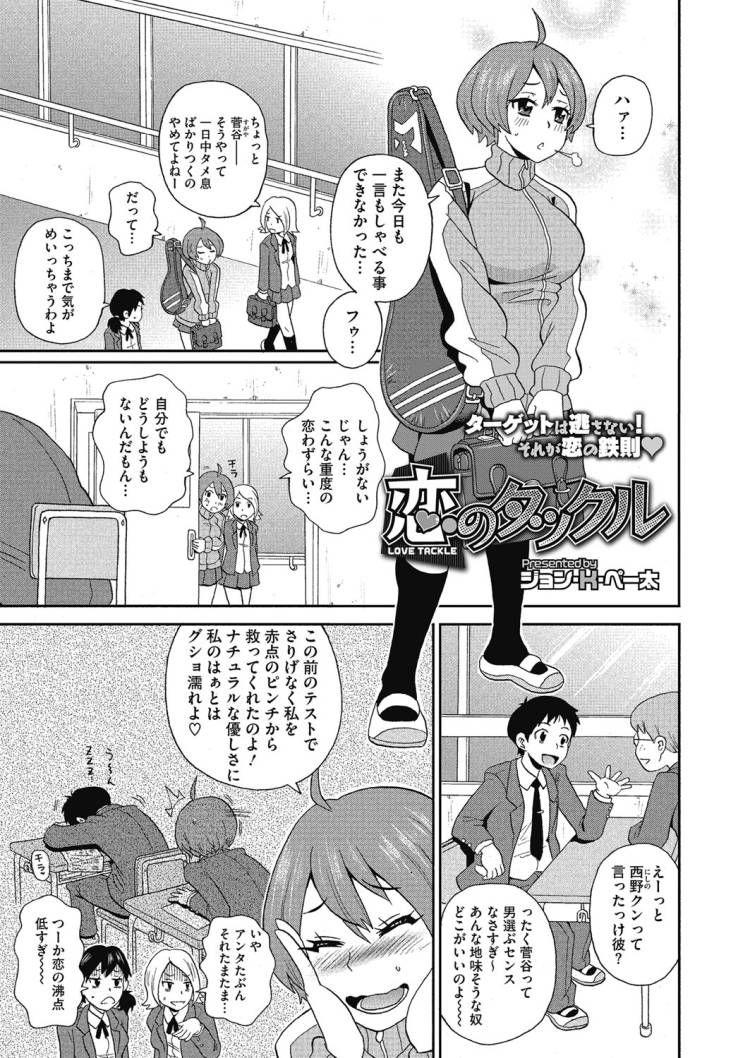 恋のタックル_00001