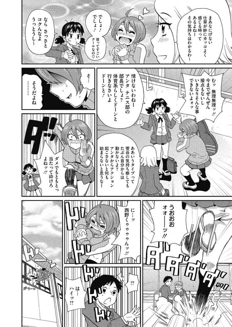 恋のタックル_00002