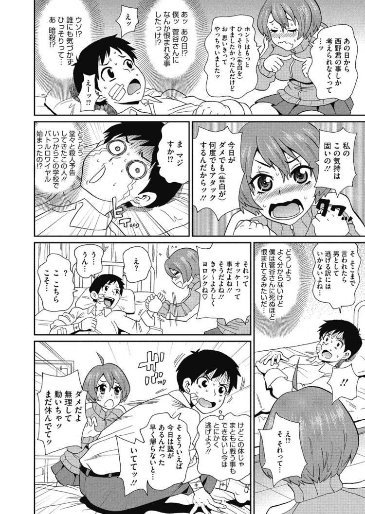 恋のタックル_00004