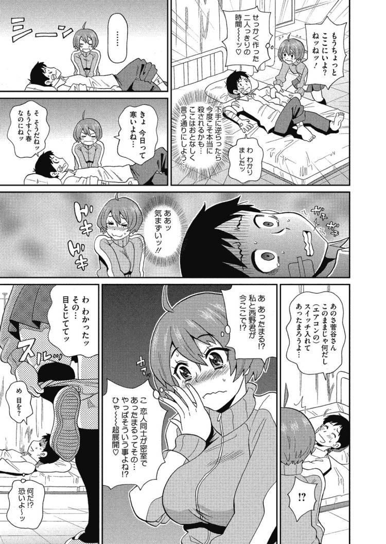 恋のタックル_00005