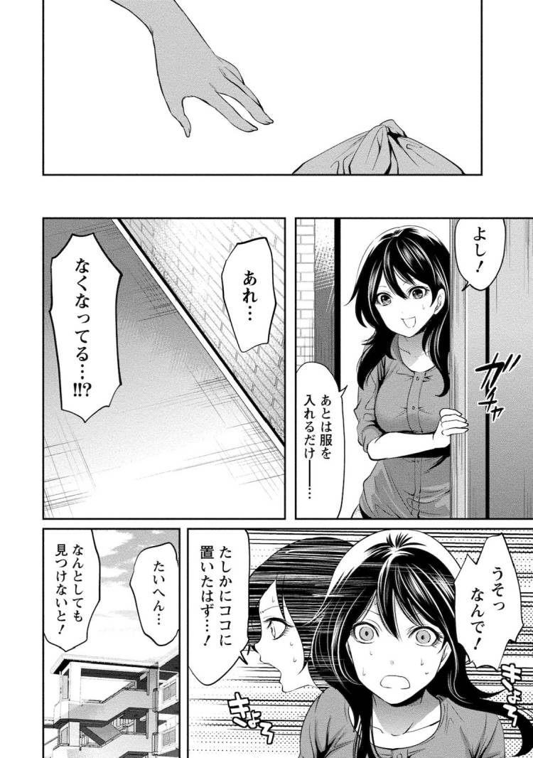 住民よ恋心を抱け2_00004