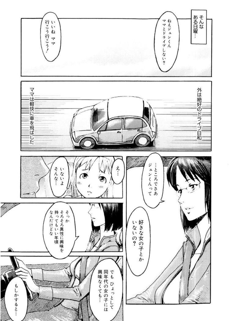 ママとドライブ_00007