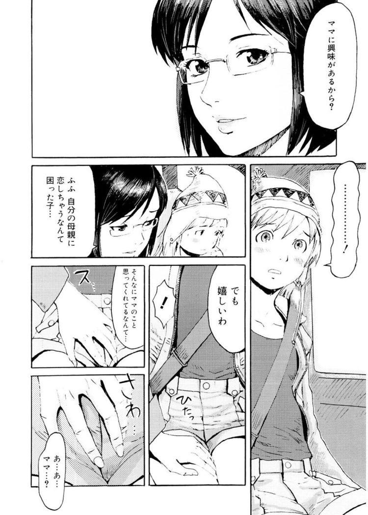 ママとドライブ_00008