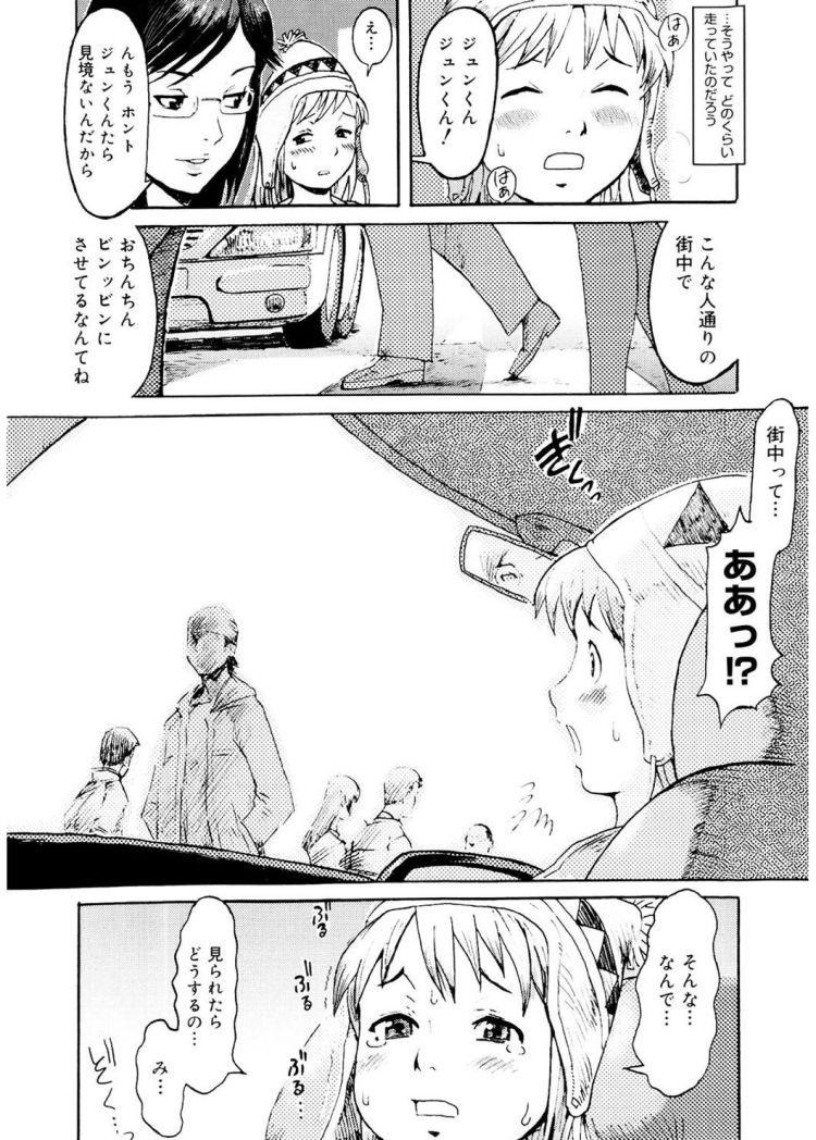 ママとドライブ_00010