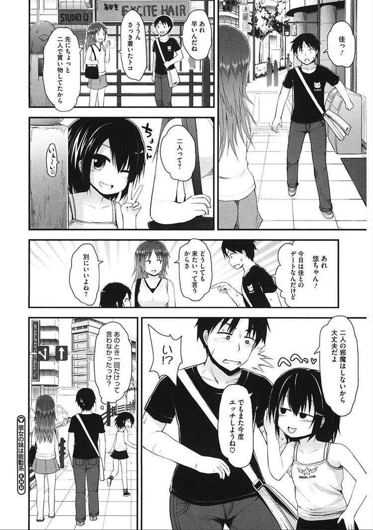 カノジョの妹は能動系_00020