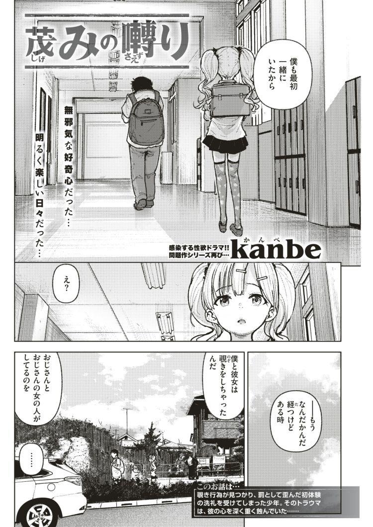 茂みの囀り_00002