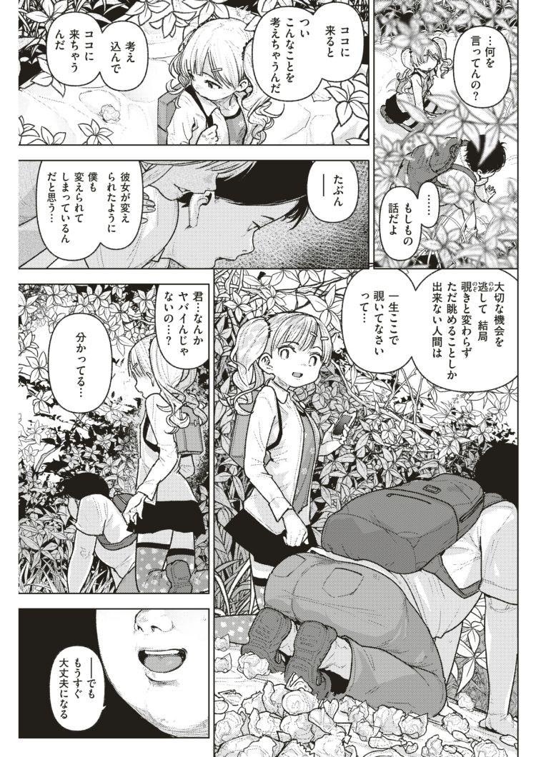 茂みの囀り_00007