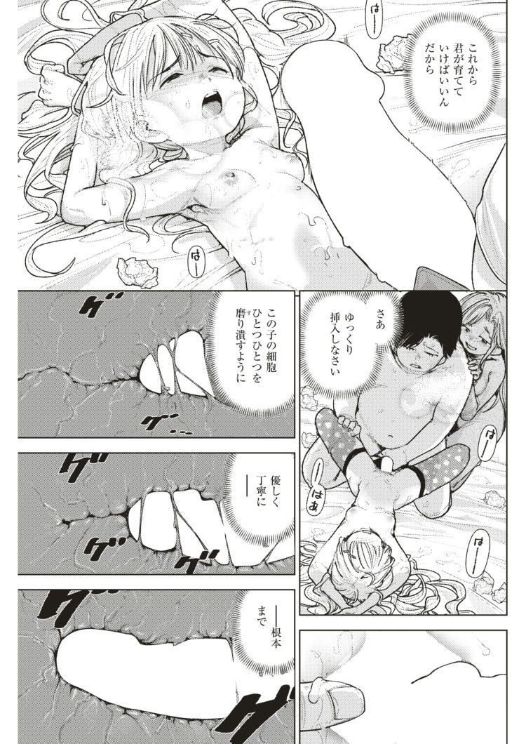 茂みの囀り_00013
