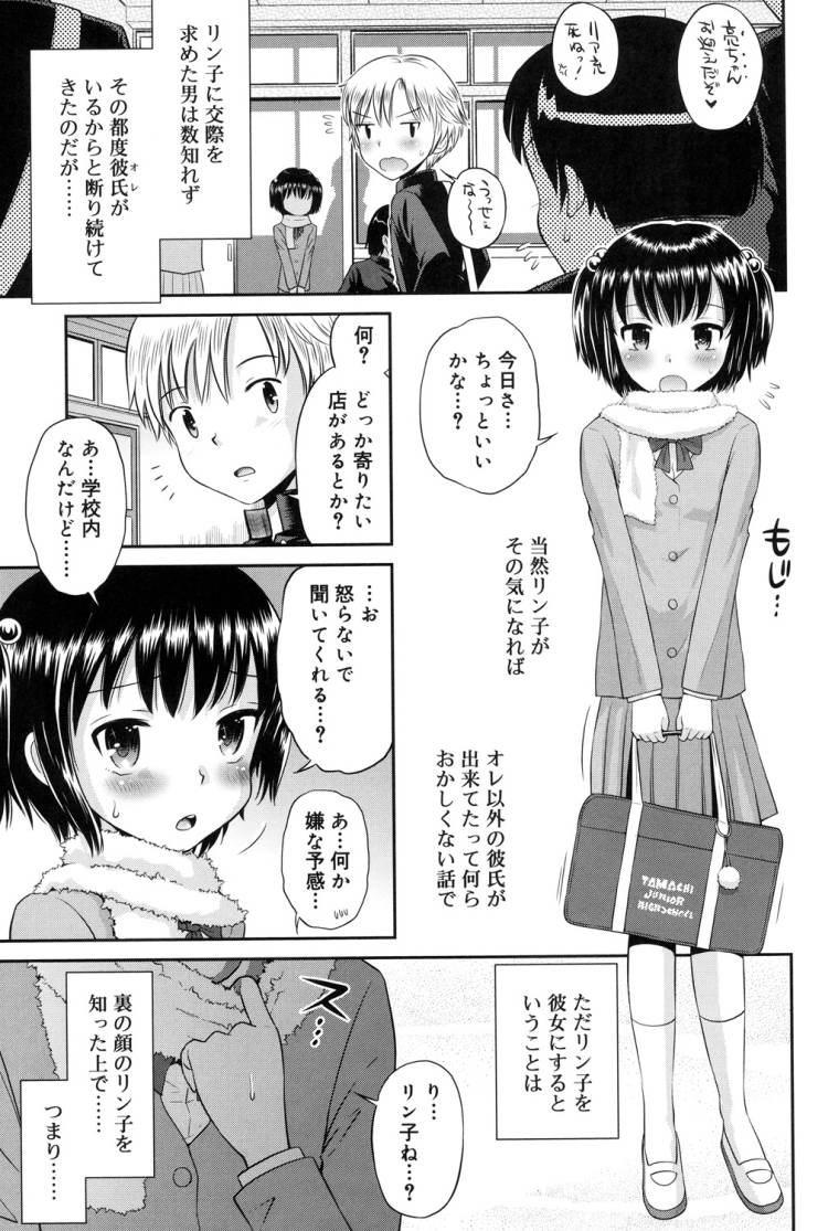 放課後ペット_00009