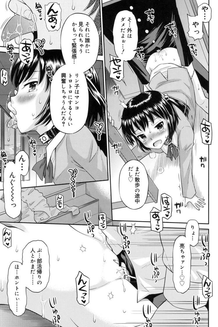 放課後ペット_00017