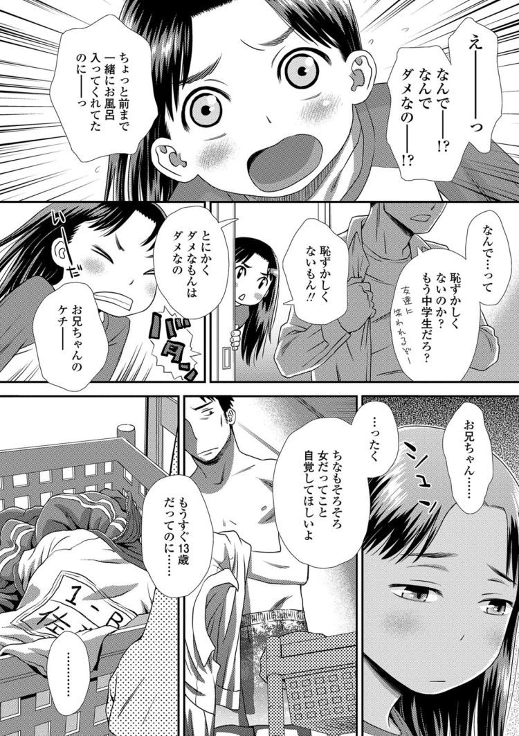 夢見るつぼみ_00002