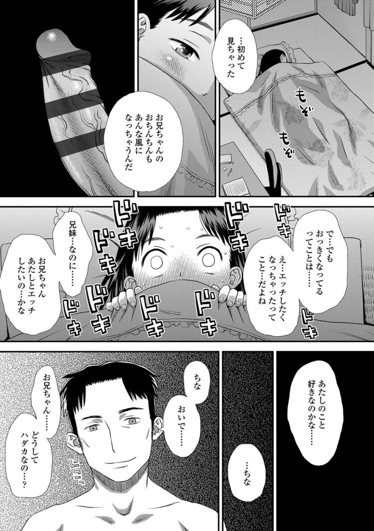 夢見るつぼみ_00007