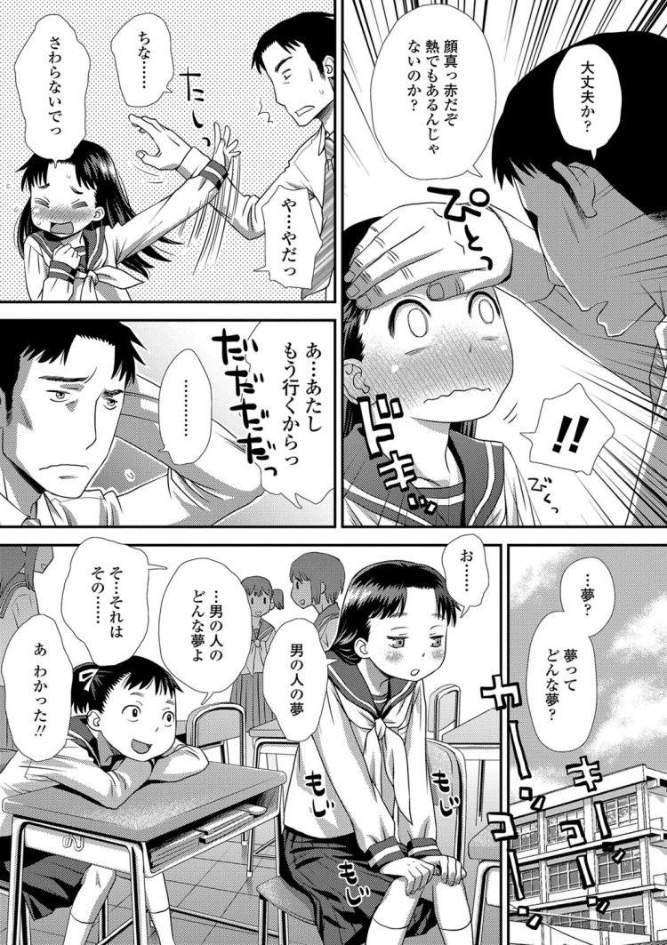 夢見るつぼみ_00011