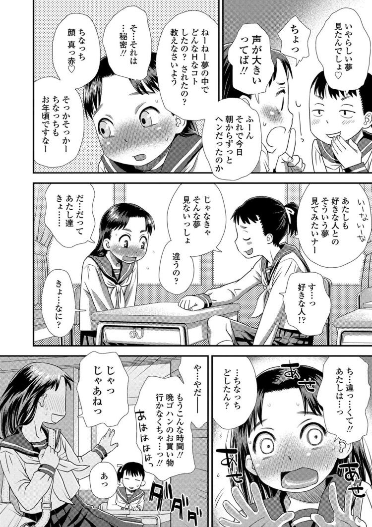 夢見るつぼみ_00012