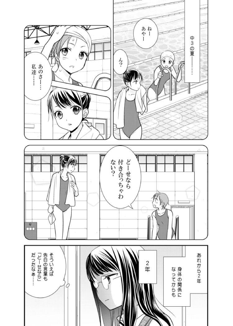女子更衣室水泳部_00009