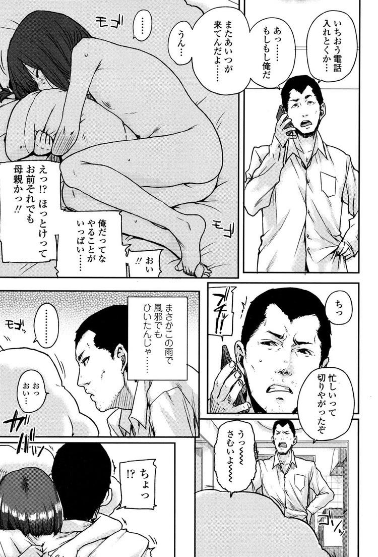 雨宿り_00005