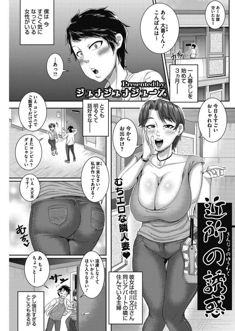 近所の誘惑_00001