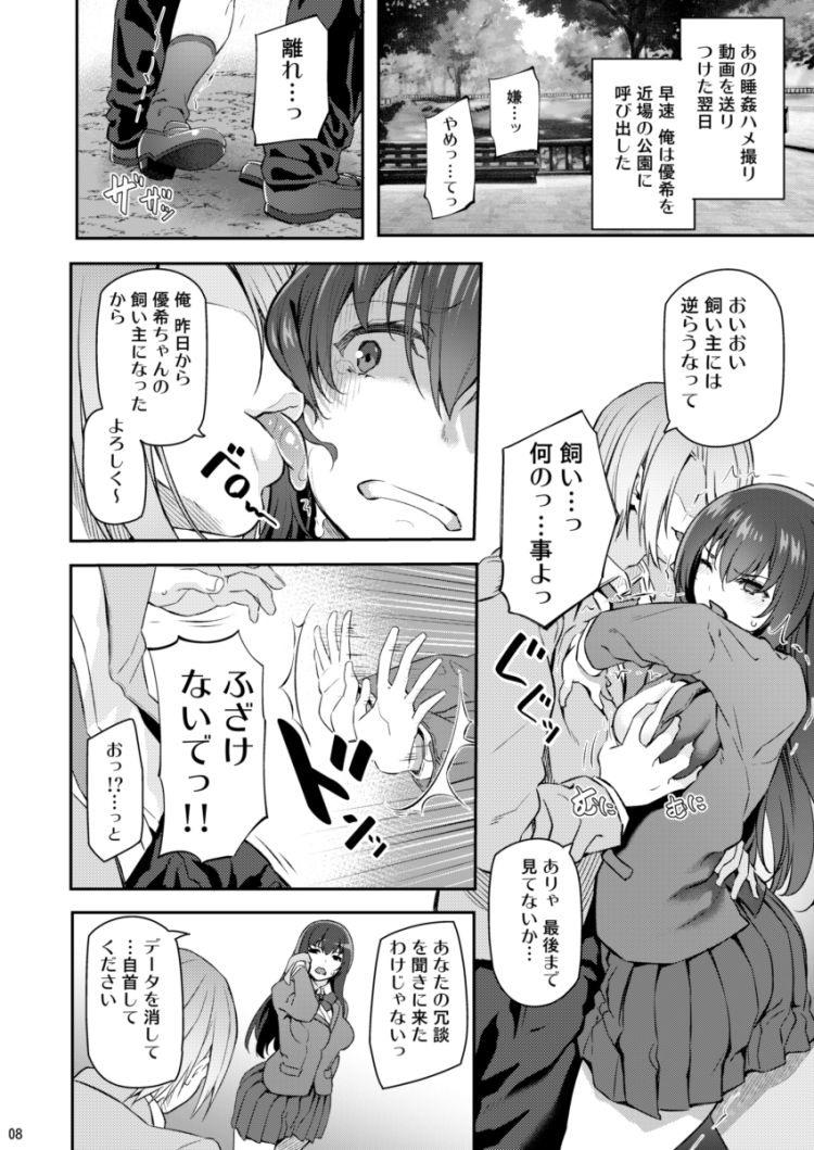 睡華 弐_00007