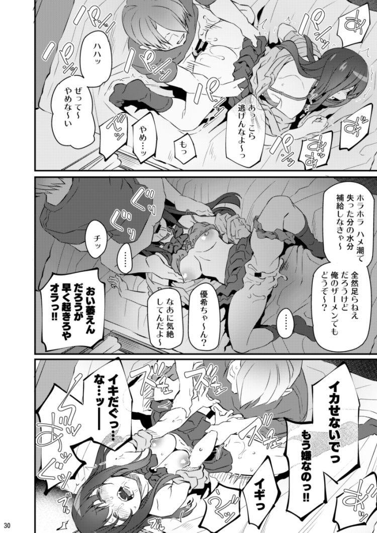 睡華 弐_00029