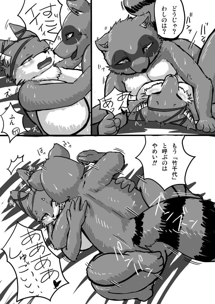 岡部正綱と徳川家康_00005