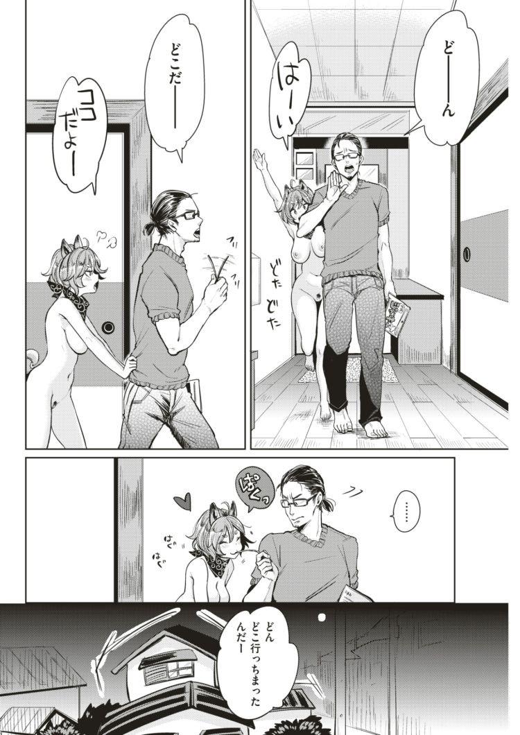 犬っかわいがり_00004