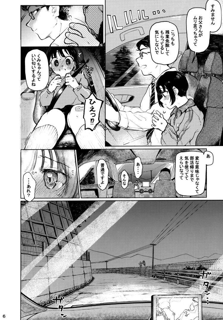 くみちゃん_00007