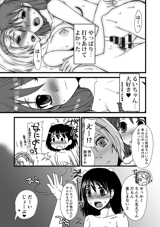 ふたなり日和_00015