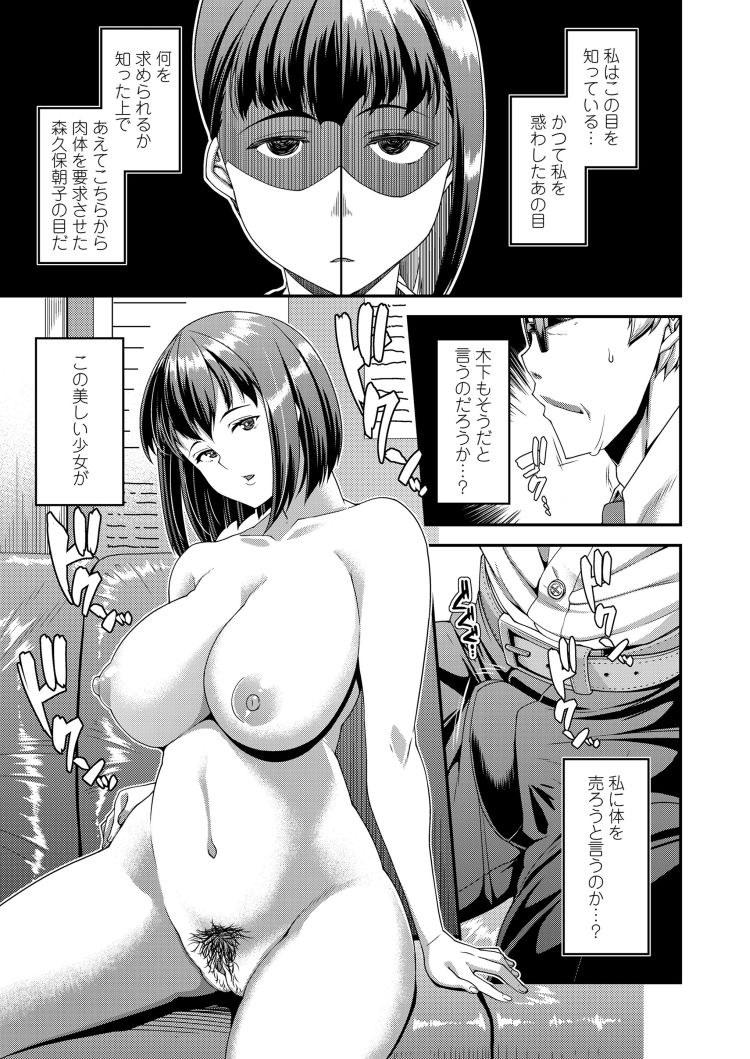森久保朝子を_00005