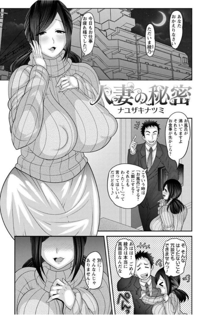 人妻の秘密_00001